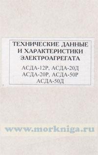 Технические данные и характеристики электроагрегата АСДА-12Р, АСДА-20Д, АСДА-20Р, АСДА-50Р, Асда-50Д