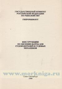 Инструкции по несению вахты для судоводителей и судовых механиков