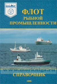 Флот рыбной промышленности. Справочно-информационный сборник по судам флота рыбной промышленности. Издание четвертое