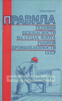 Правила техники безопасности на судах флота рыбной промышленности СССР