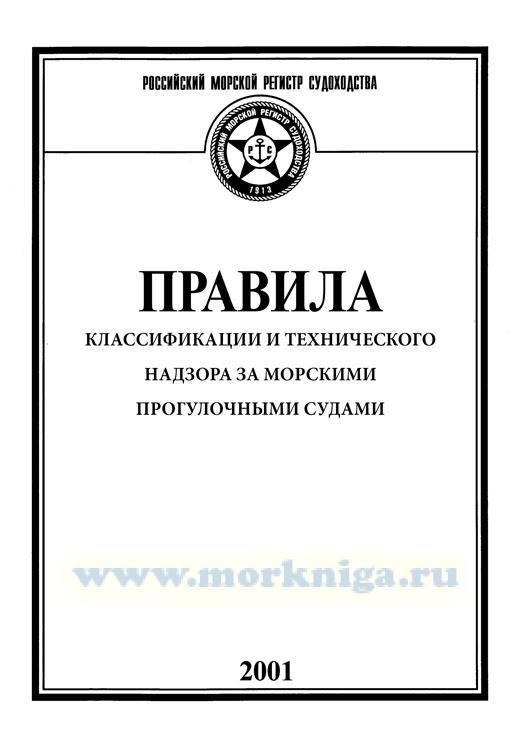 Правила классификации и технического надзора за морскими прогулочными судами, 2001