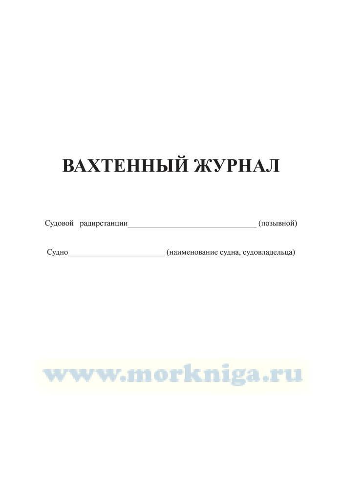 Вахтенный журнал судовой радиостанции (форма С-9)
