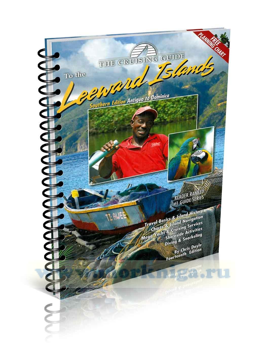 Cruising Guide to Southern Leeward Islands южная группа Малых Антильских о-вов  2016/2017