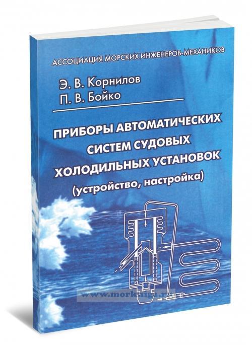 Приборы автоматических систем судовых холодильных установок (устройство, настройка)
