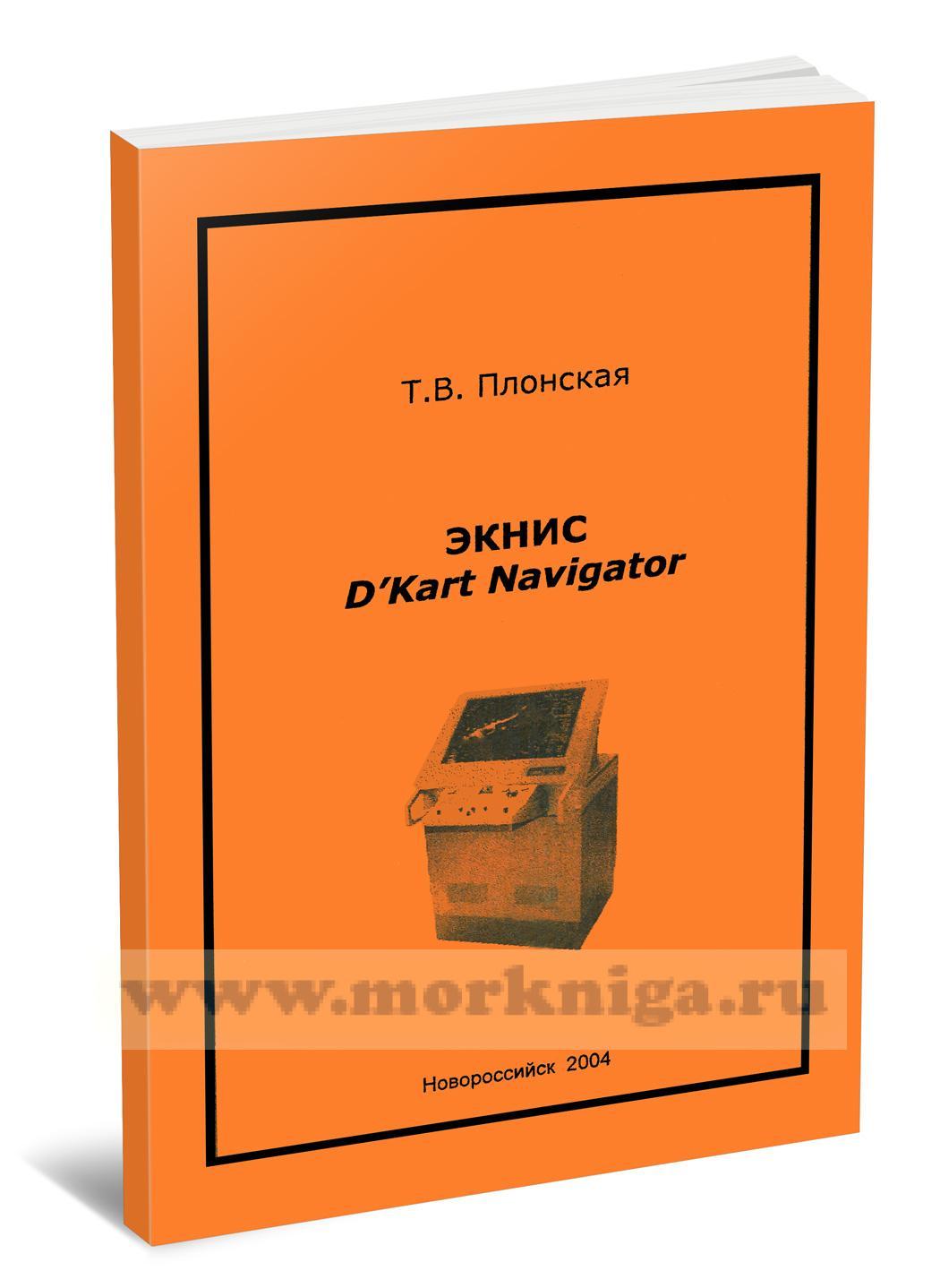 Экнис d'Kart Navigator: учебное пособие