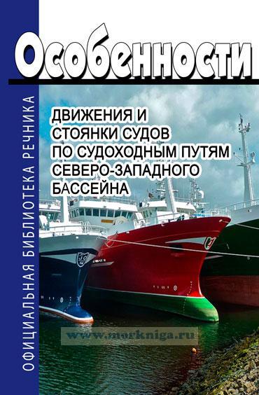 Особенности движения и стоянки судов по судоходным путям Северо-Западного бассейна 2017 год. Последняя редакция