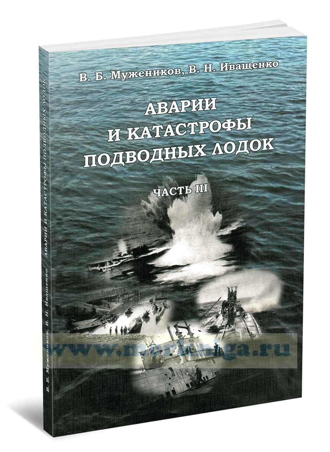 Аварии и катастрофы подводных лодок. Часть III