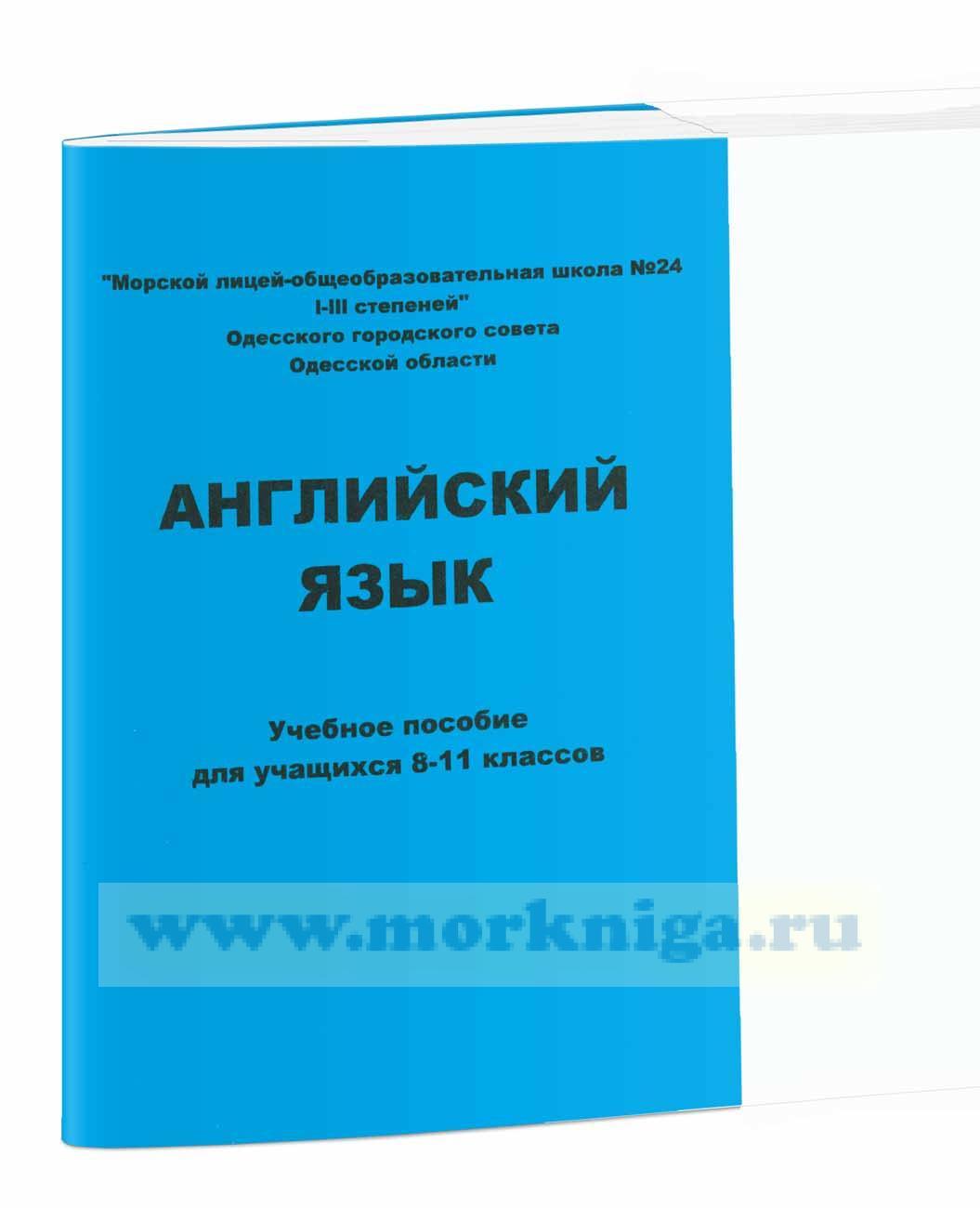Английский язык для учащихся 8-11 классов. Учебное  пособие (2-е издание, стереотипное)