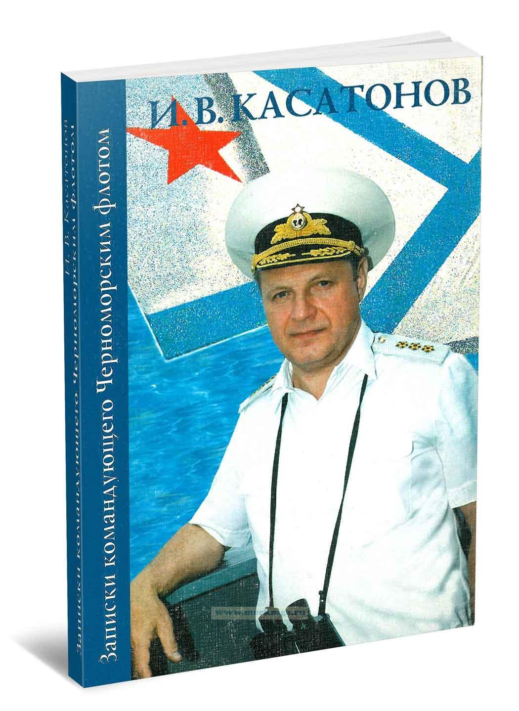 Записки командующего Черноморским флотом