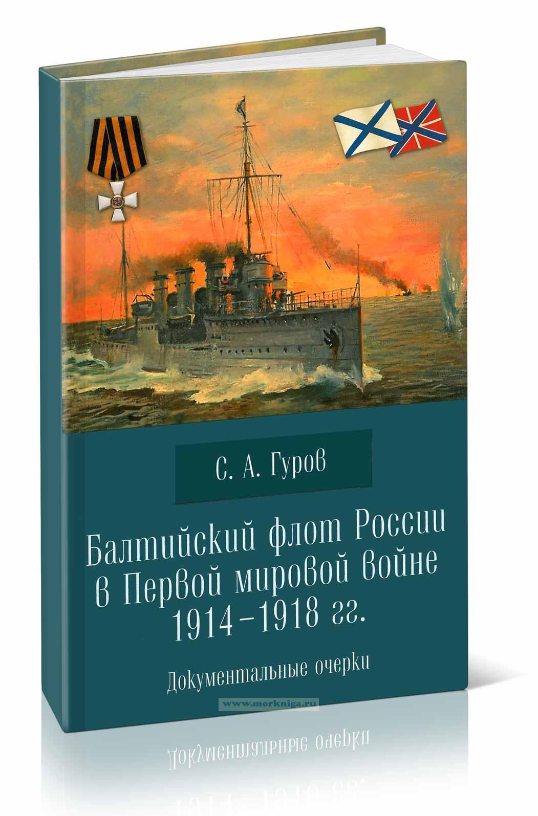 Балтийский флот России в Первой мировой войне 1914-1918 гг. Документальные очерки