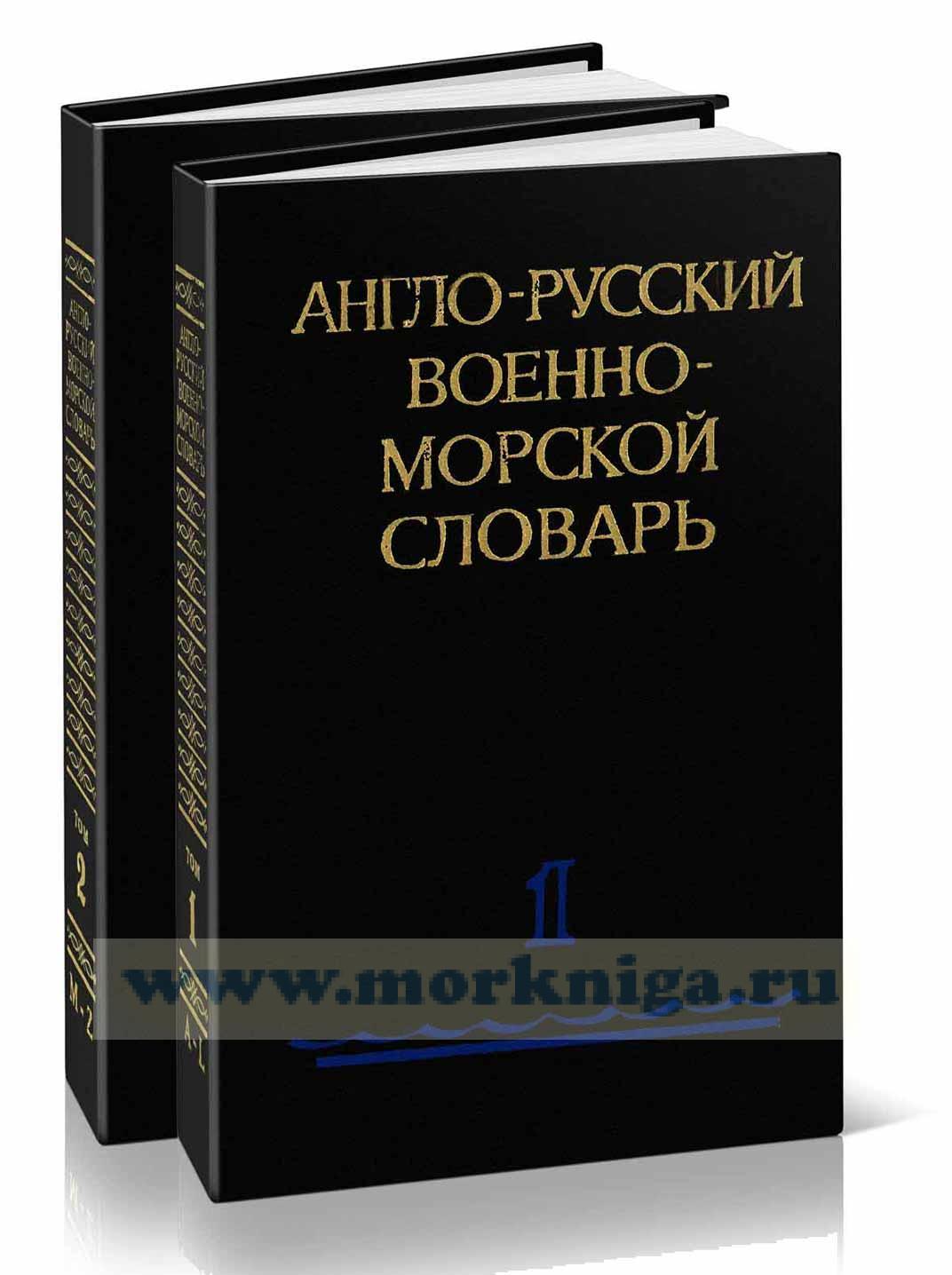 Англо-русский военно-морской словарь: в 2 томах