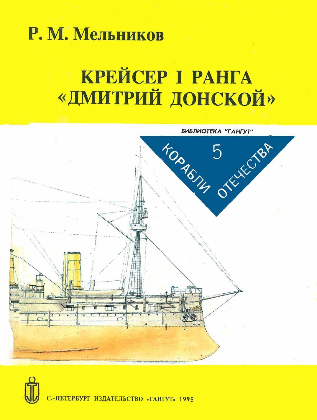 """Крейсер I ранга """"Дмитрий Донской"""""""
