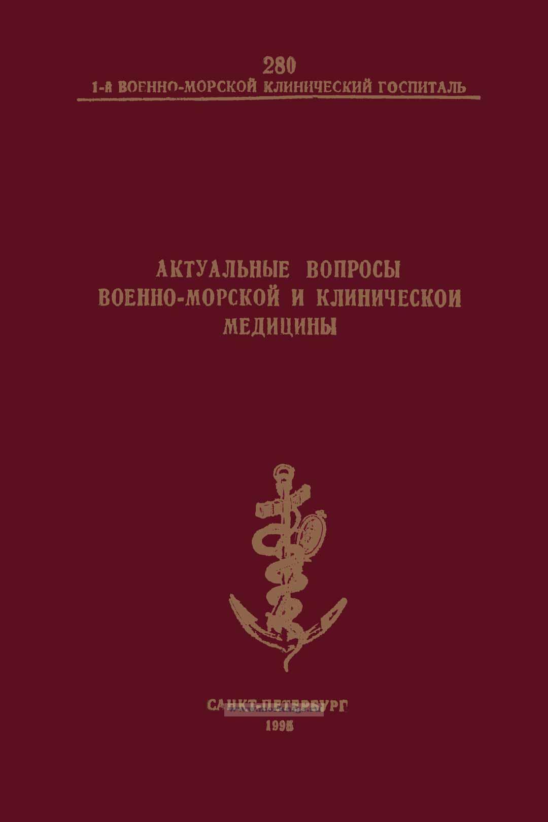 Актуальные вопросы военно-морской и клинической медицины