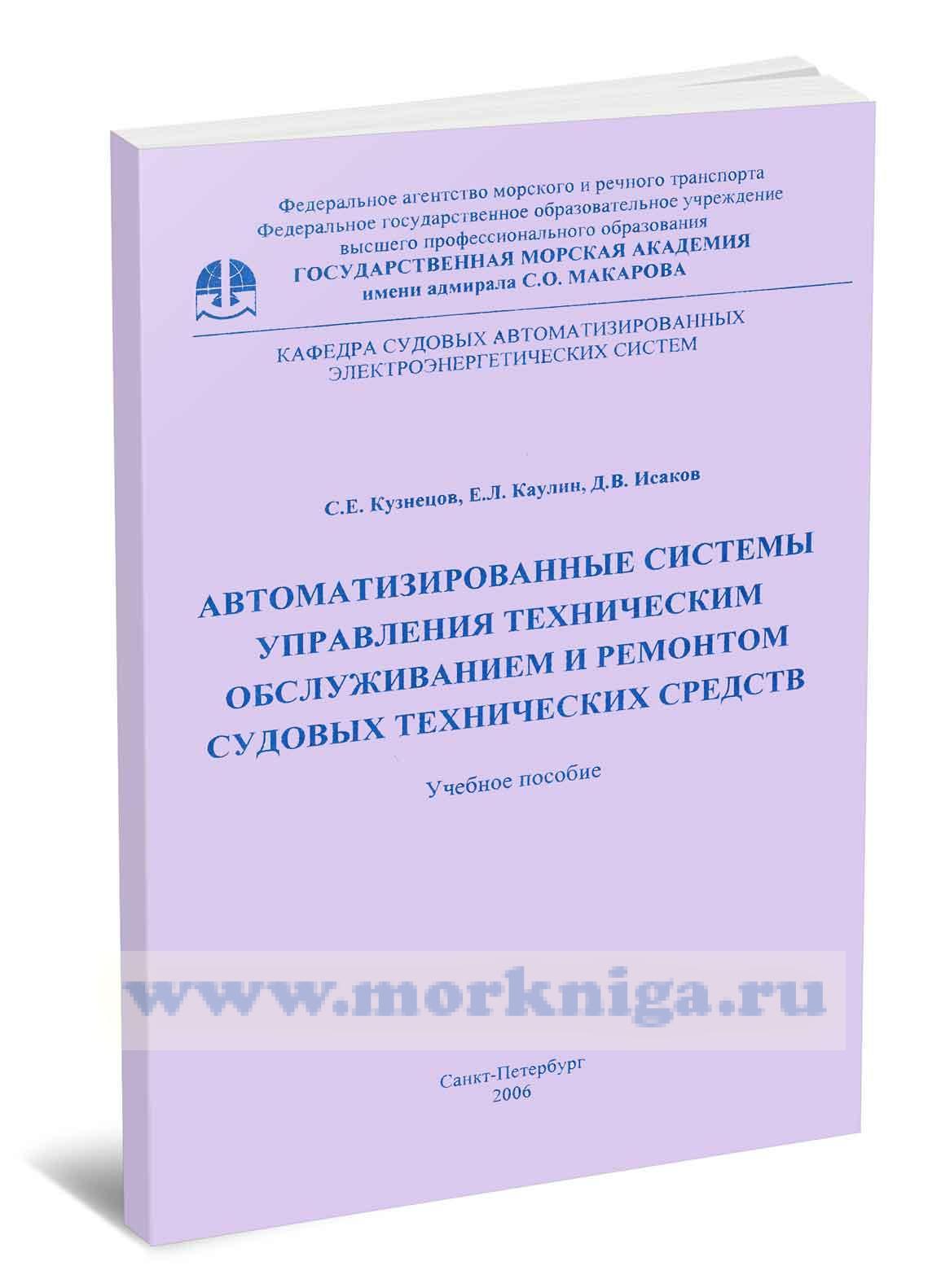 Автоматизированные системы управления техническим обслуживанием и ремонтом судовых технических средств