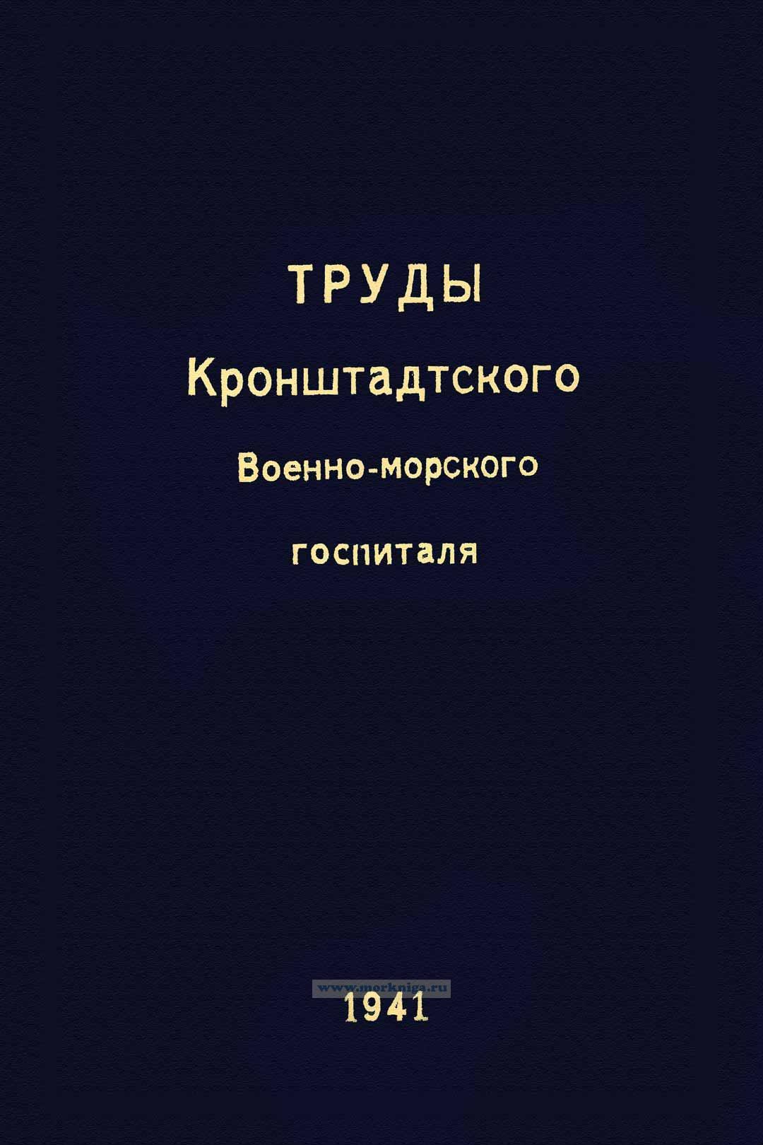 Труды Кронштадтского Военно-морского госпиталя