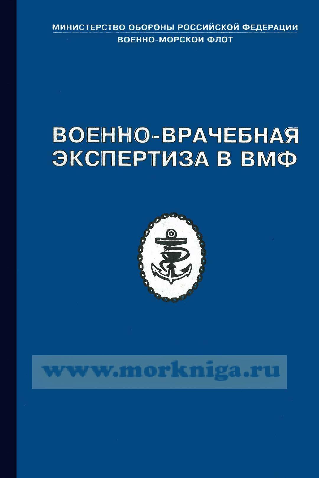 Военно-врачебная экспертиза в ВМФ