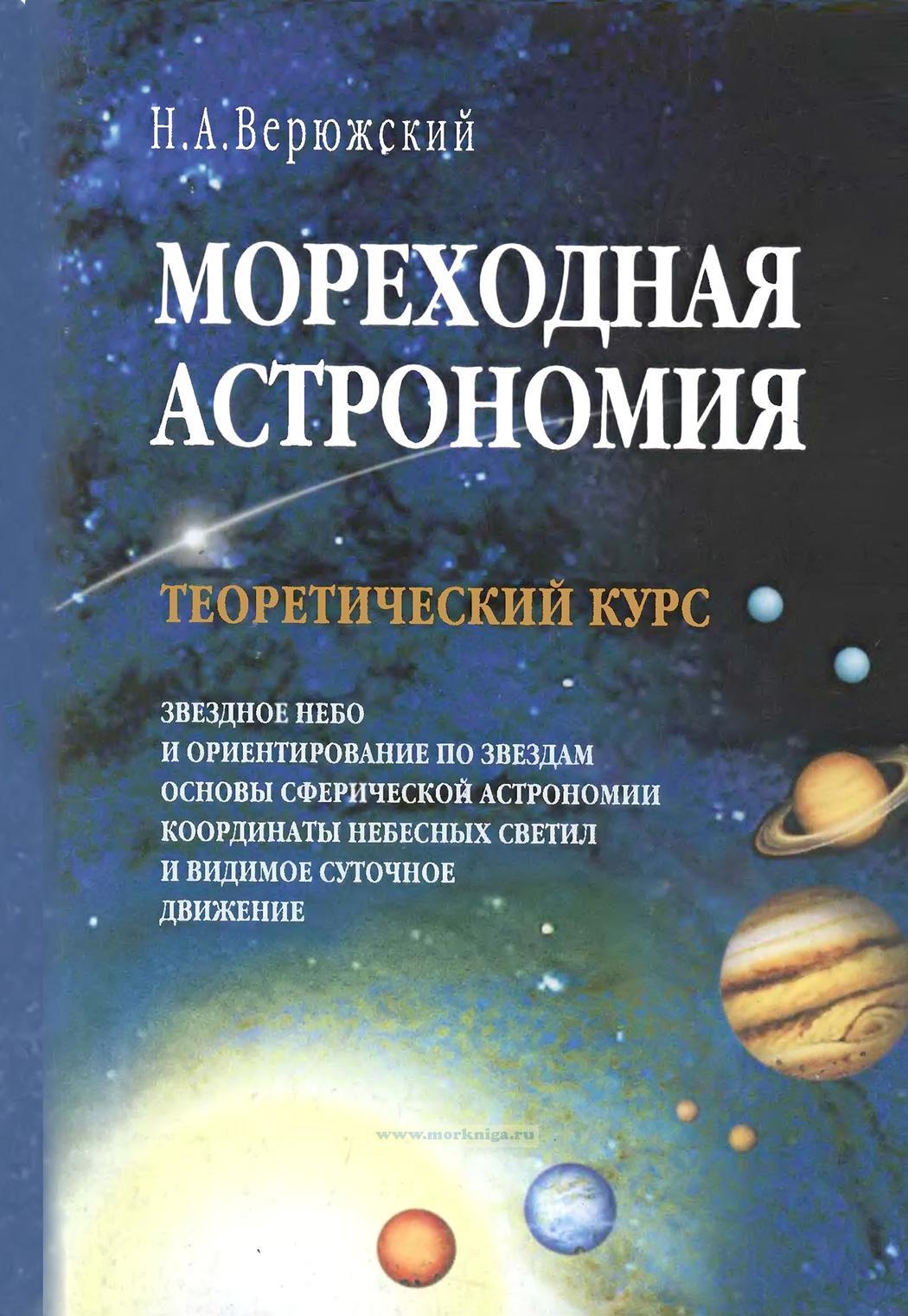 Мореходная астрономия. Теоретический курс