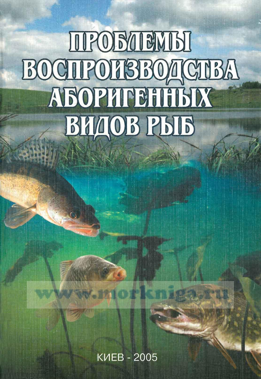 Проблемы воспроизводства аборигенных видов рыб