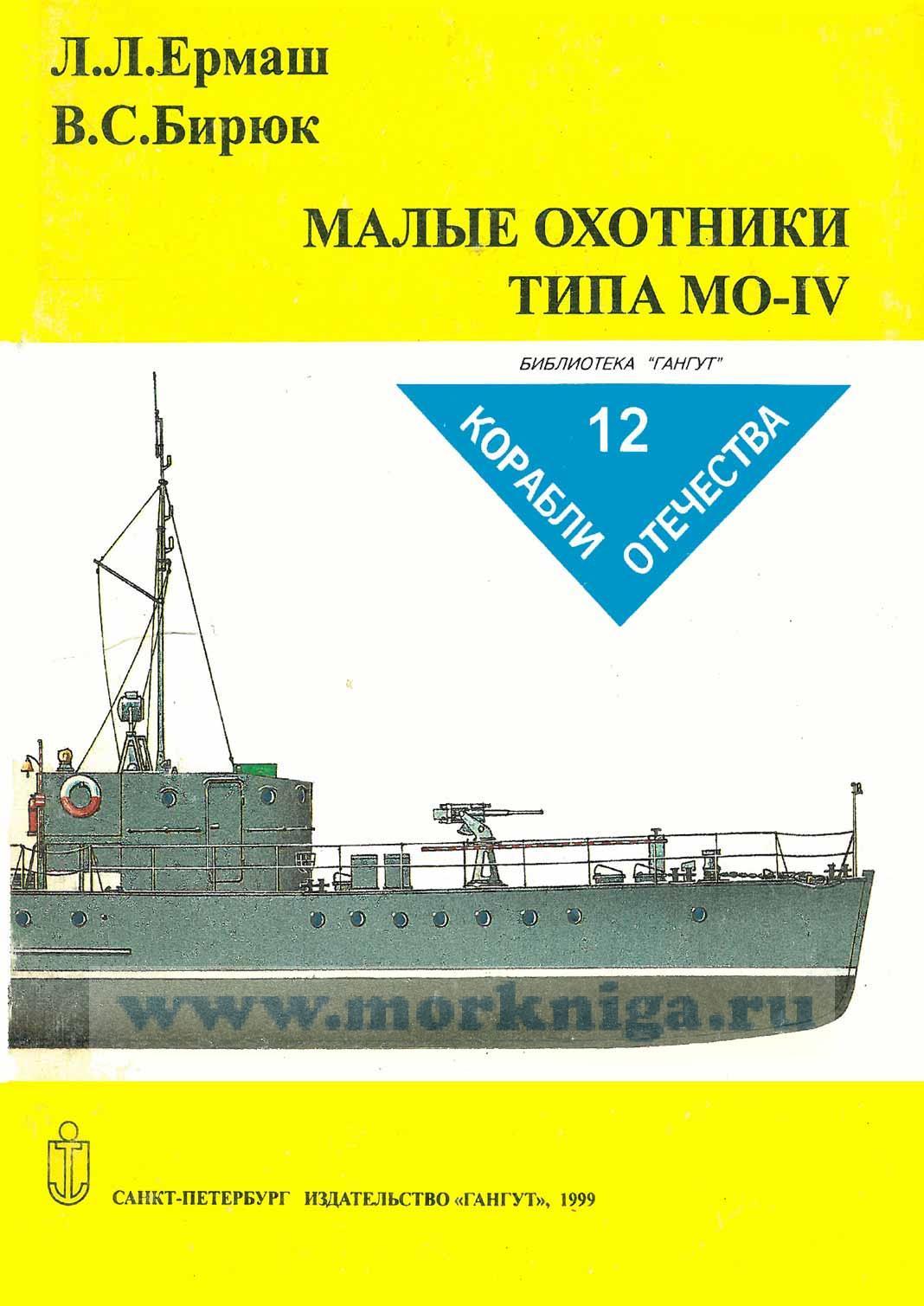 """Малые охотники типа MO-IV. Серия """"Корабли Отечества"""" № 12"""