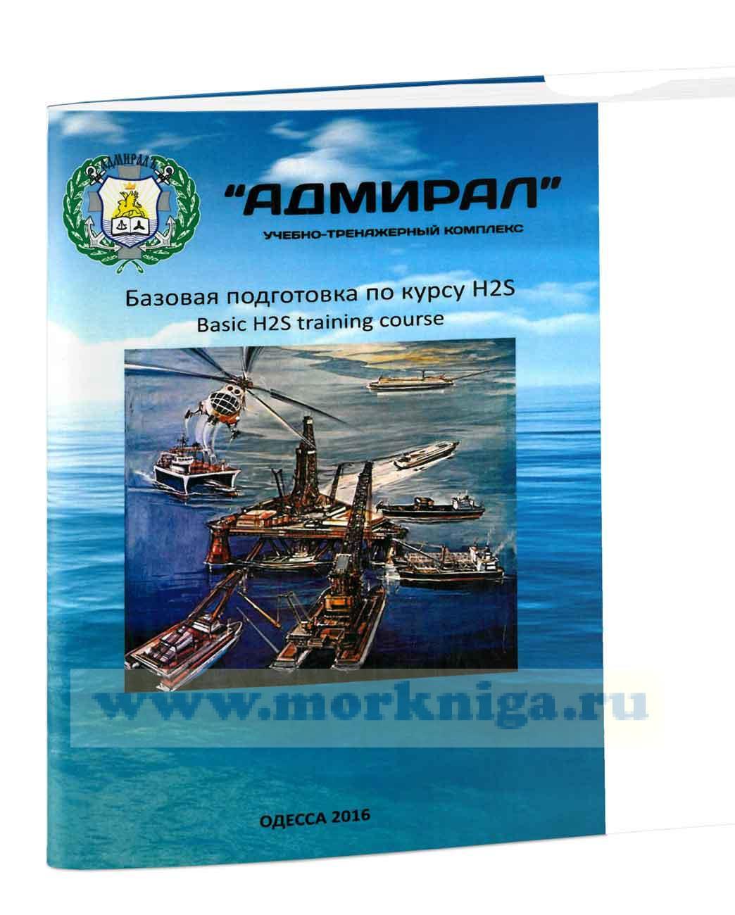 Базовая подготовка по курсу H2S Basic H2S training course