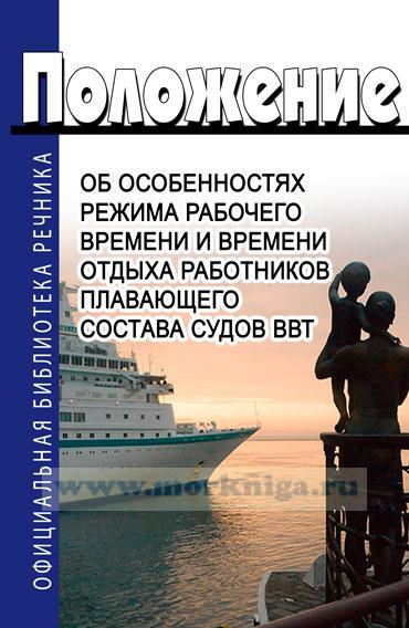 Положение об особенностях режима рабочего времени и времени отдыха работников плавающего состава судов ВВТ 2017 год. Последняя редакция