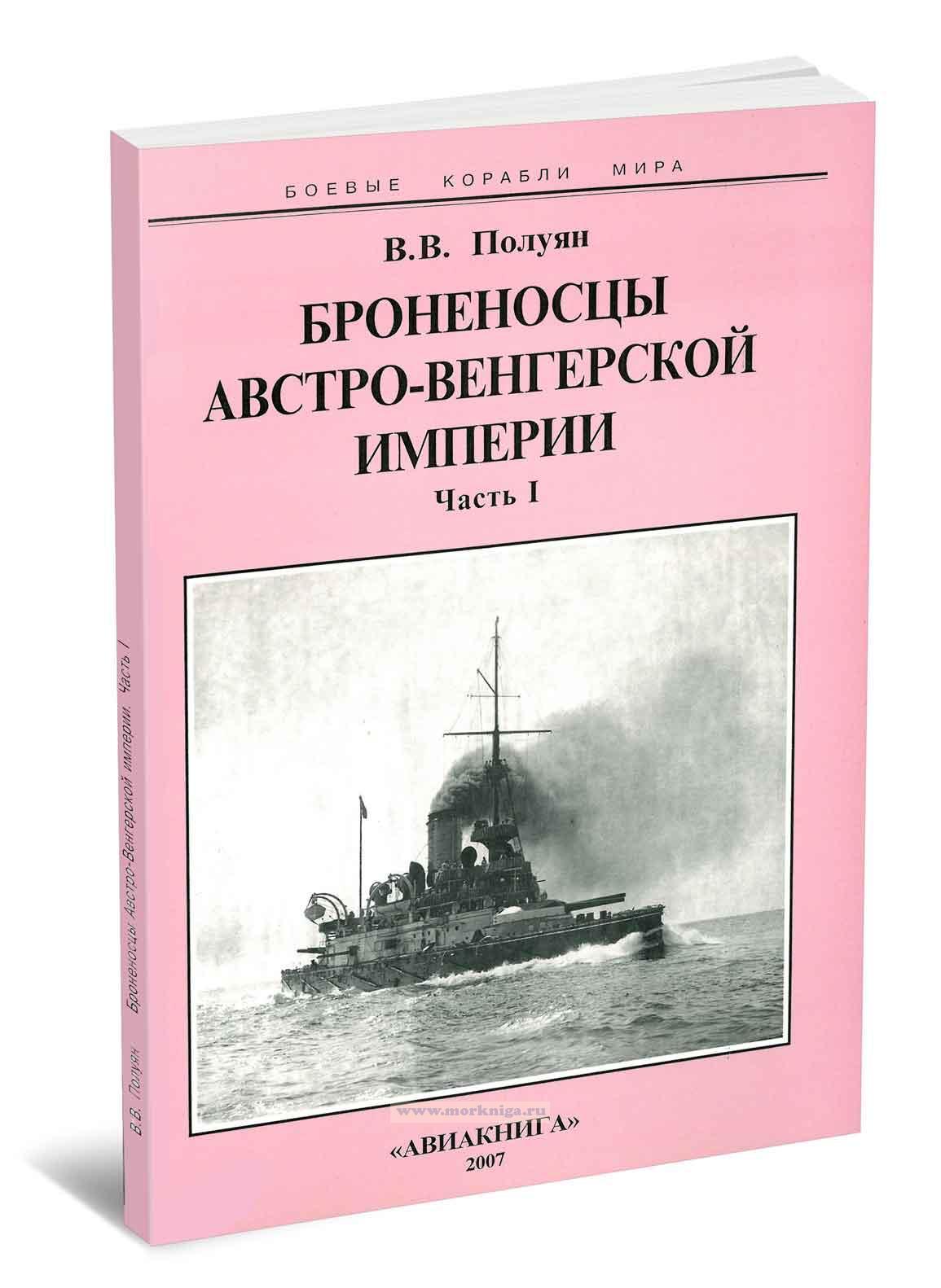 Броненосцы Австро-Венгерской империи. Часть 1