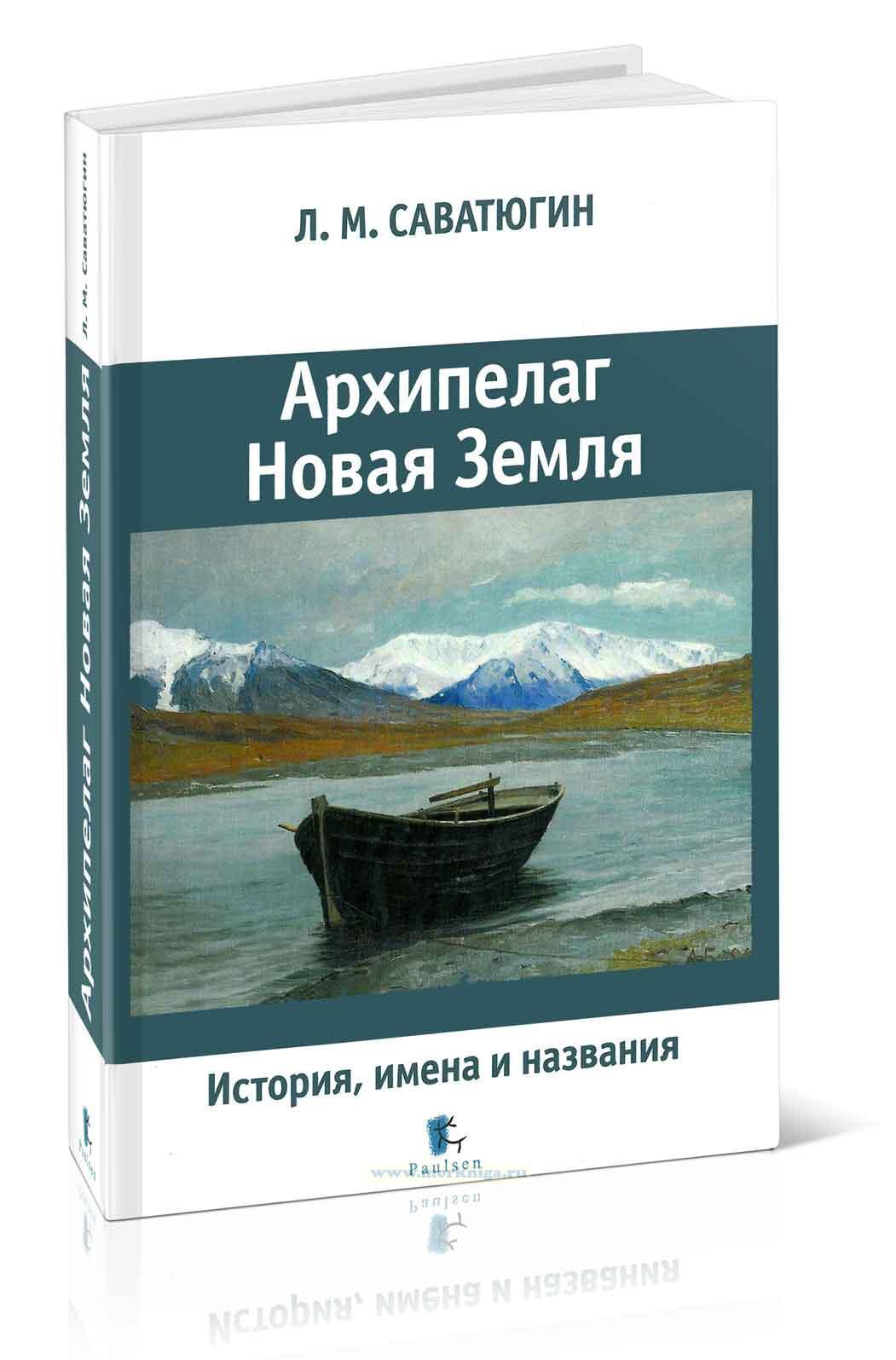 Архипелаг Новая Земля. История, имена и названия