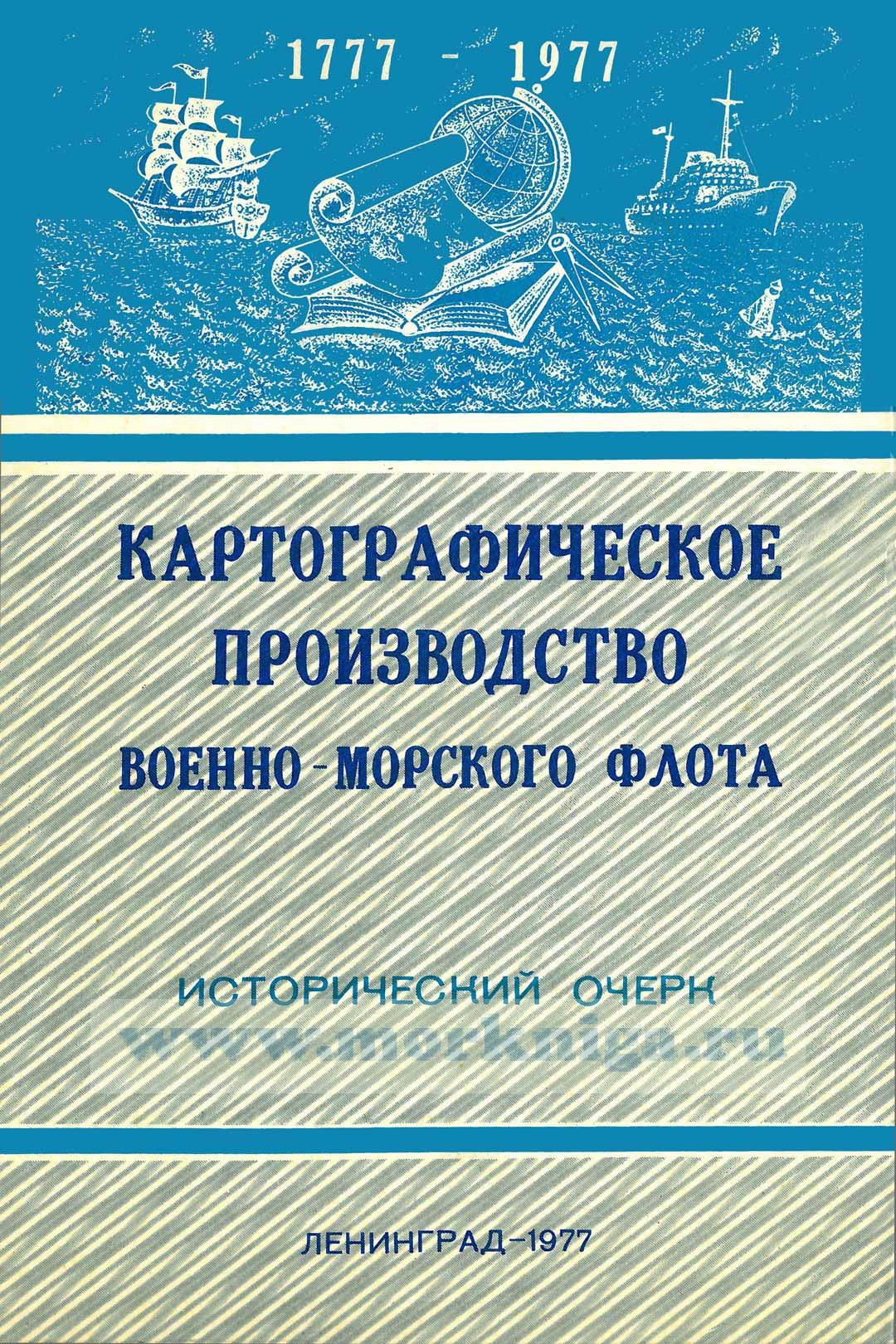 Картографическое производство военно-морского флота