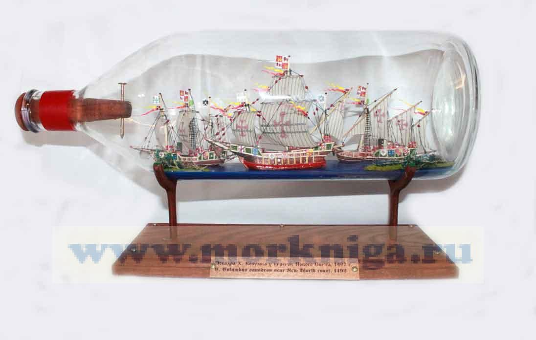 Корабль в бутылке. Эскадра Х. Колумба у белегов Нового Света, 1492 г.