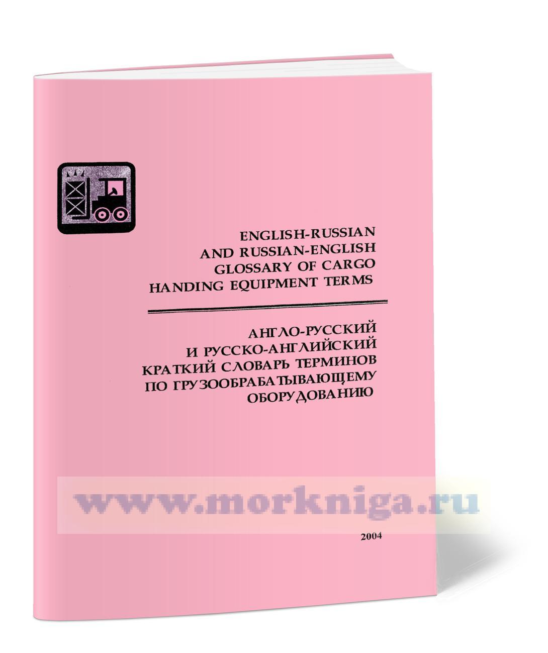 Англо-Русский и Русско-Английский краткий словарь терминов по грузообробатывающему оборудованию