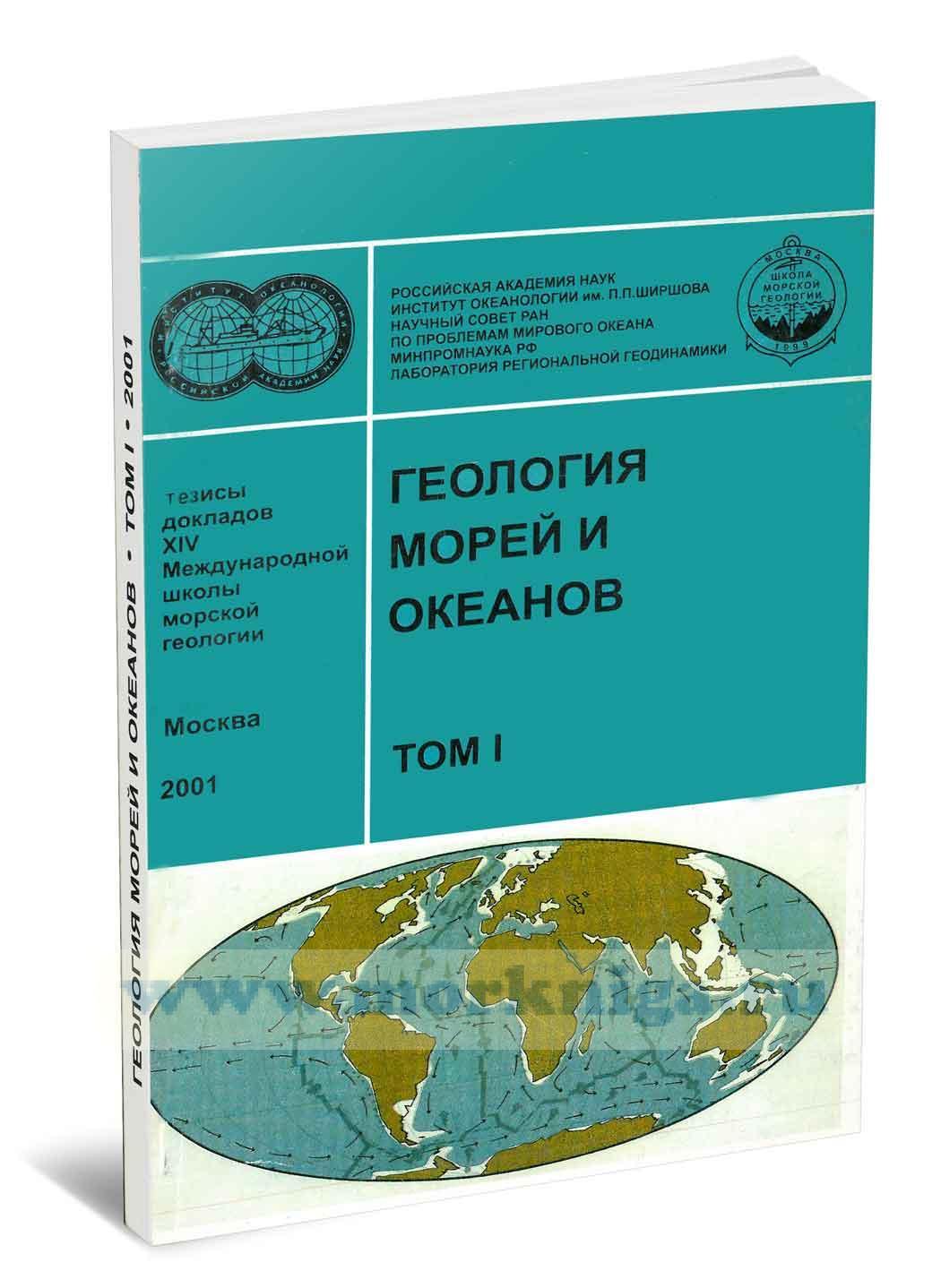 Геология морей и океанов: Тезисы докладов XIV Международной школы морской геологии. Том I
