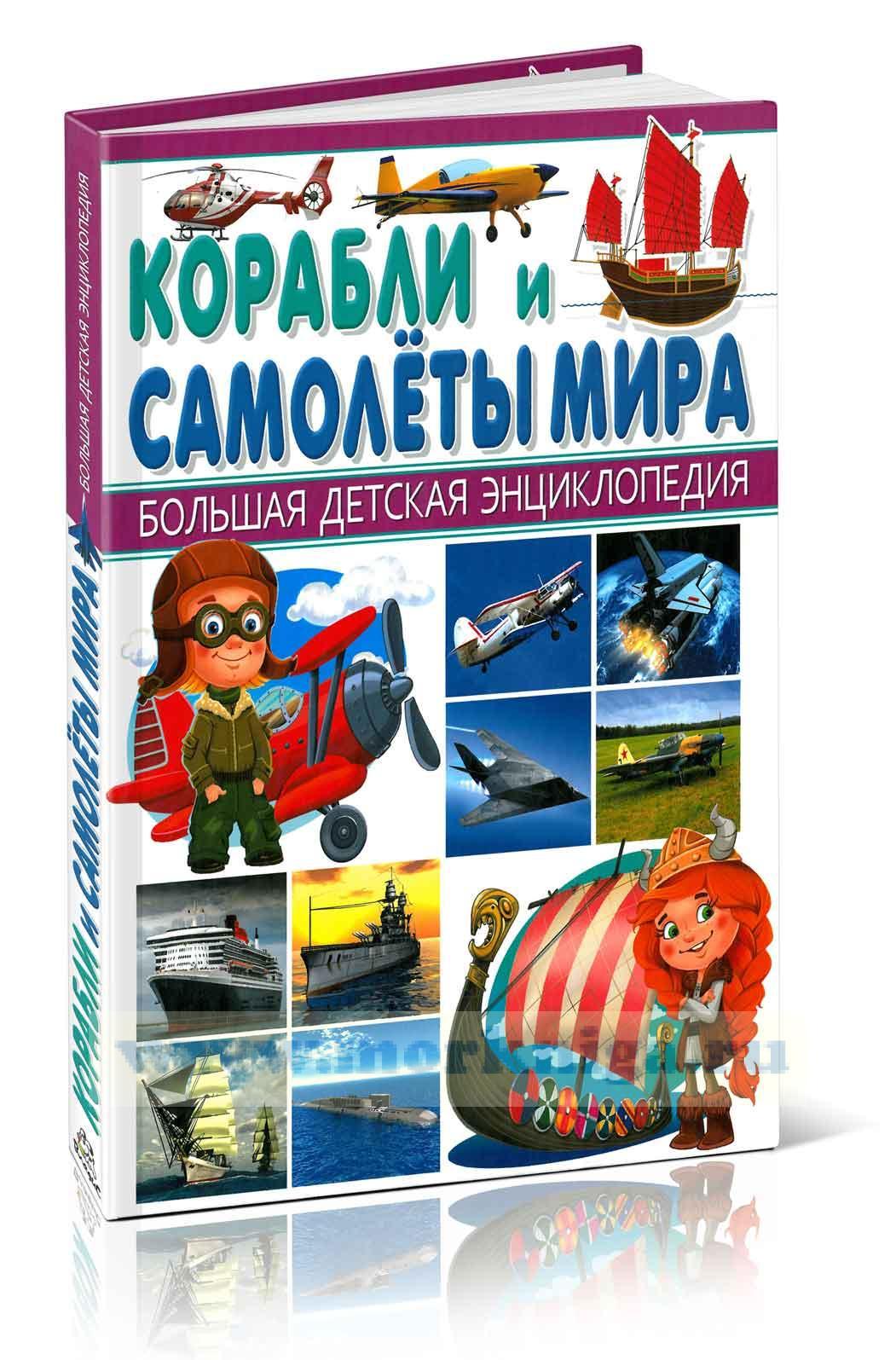 Корабли и самолеты мира. Большая детская энциклопедия