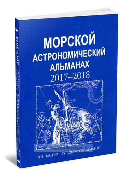 Морской астрономический альманах 2017-2018 гг.