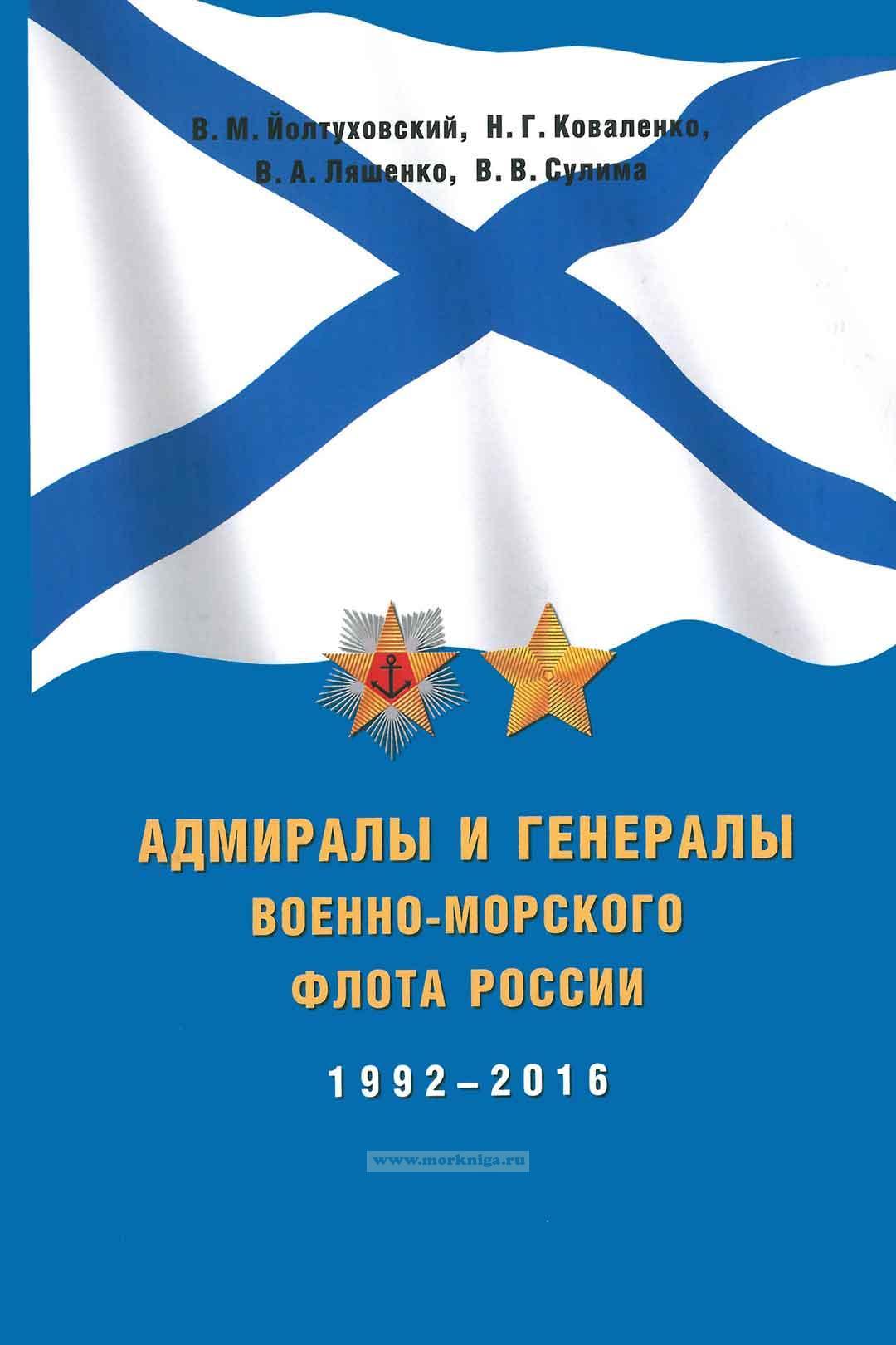 Адмиралы и генералы Военно-морского флота России 1992-2016. Биографический справочник