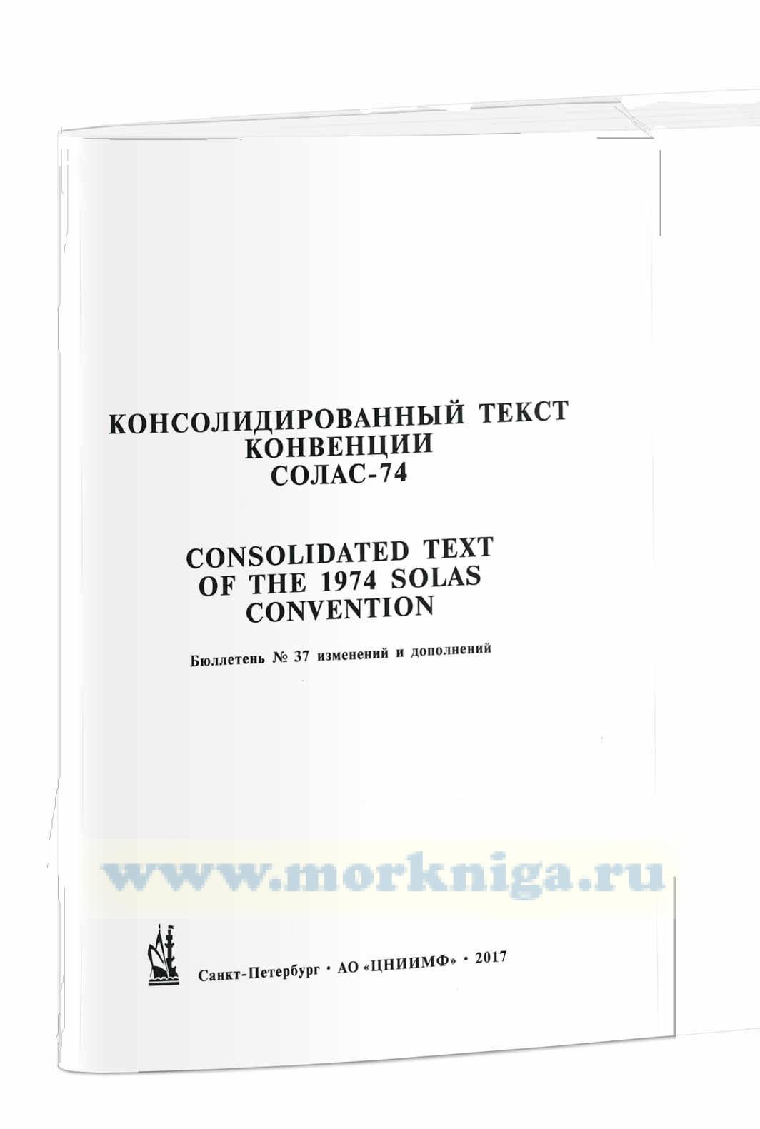 Бюллетень № 37 изменений и дополнений к Консолидированному тексту МК СОЛАС - 74