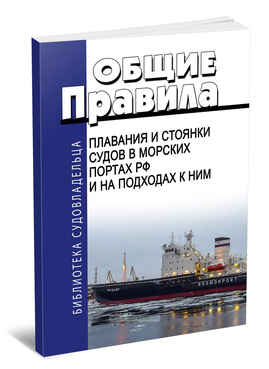 Общие правила плавания и стоянки судов в морских портах РФ и на подходах к ним 2017 год. Последняя редакция