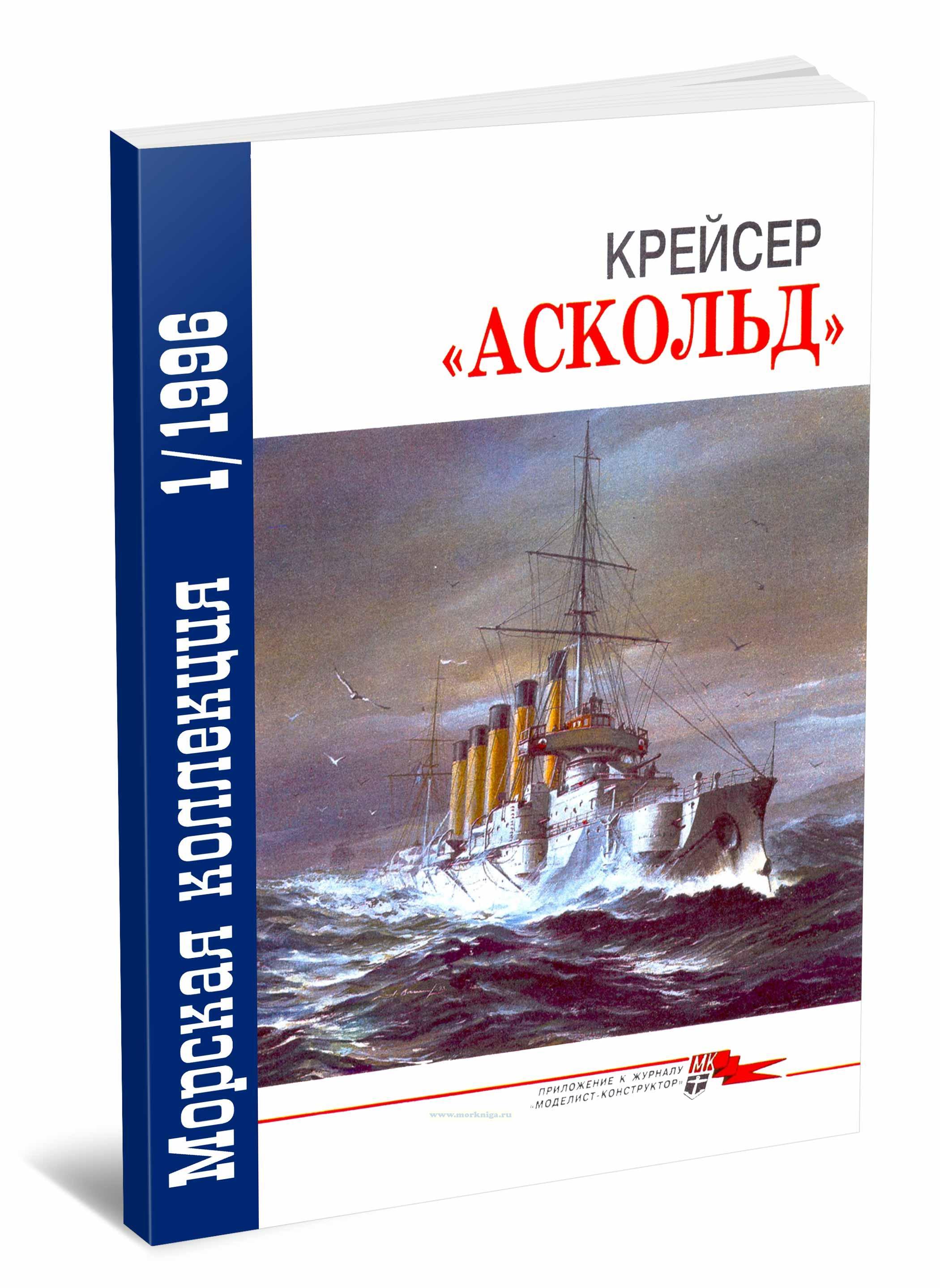 Крейсер «АСКОЛЬД»