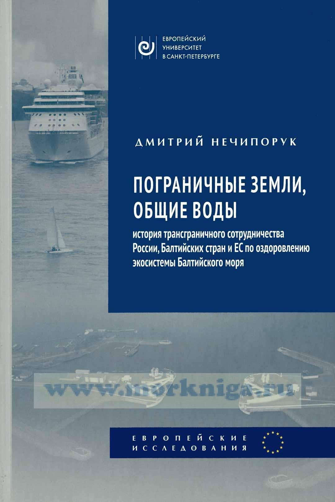 Пограничные земли, общие воды. Истооия трансграничного сотрудничества России, Балтийских стран и ЕС по оздоровлению экосистемы Балтийского моря