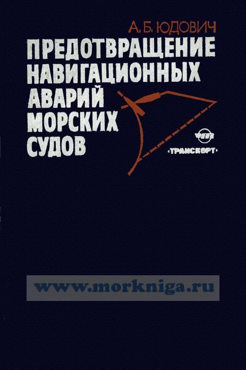 Предотвращение навигационных аварий морских судов, (2-е изд., доп.)