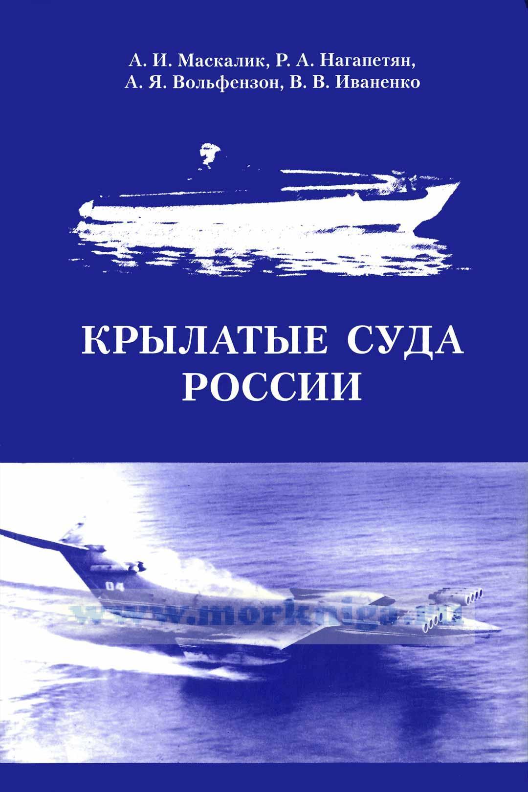 Крылатые суда России