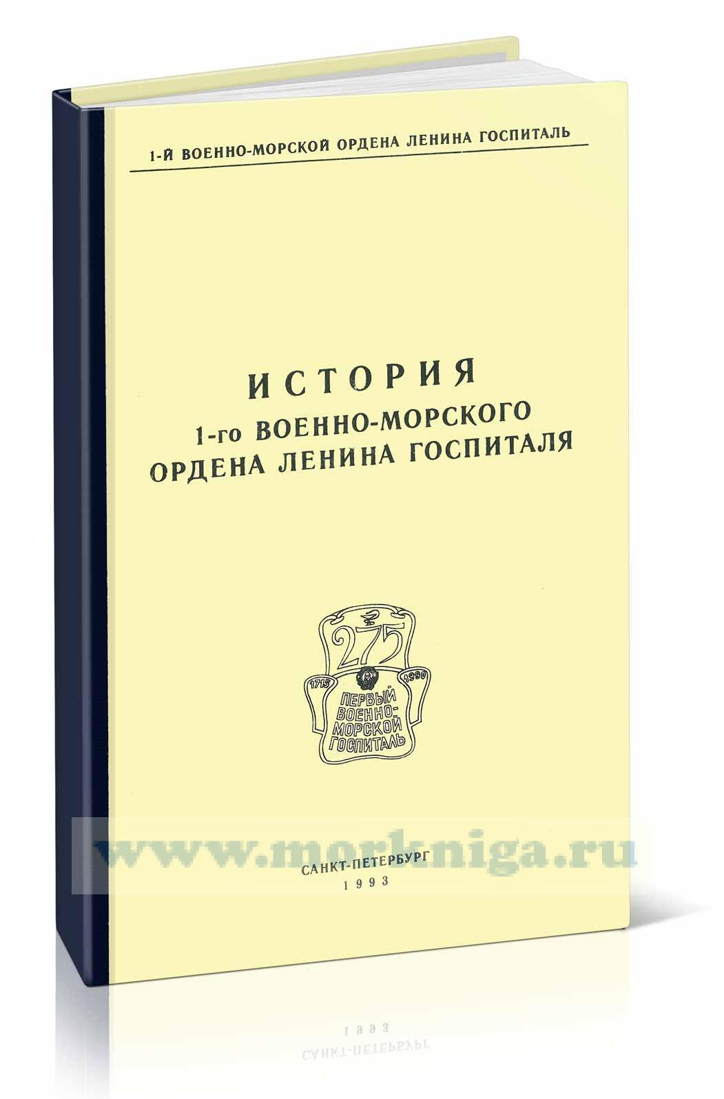 История 1-го Военно-морского ордена Ленина госпиталя