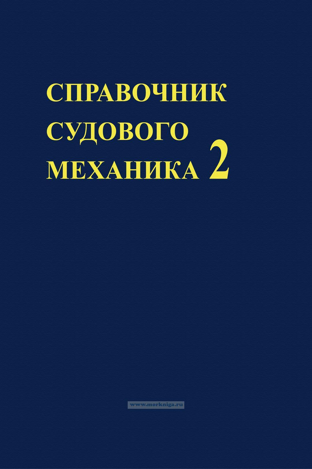 Справочник судового механика в 2-х томах