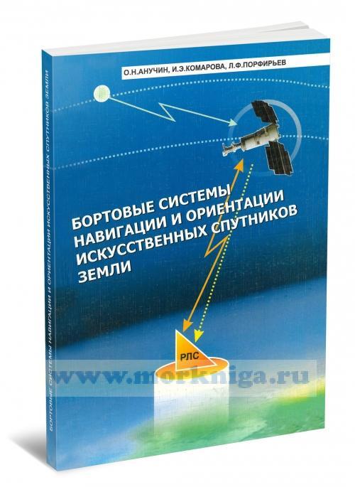Бортовые системы навигации и ориентации искусственных спутников Земли