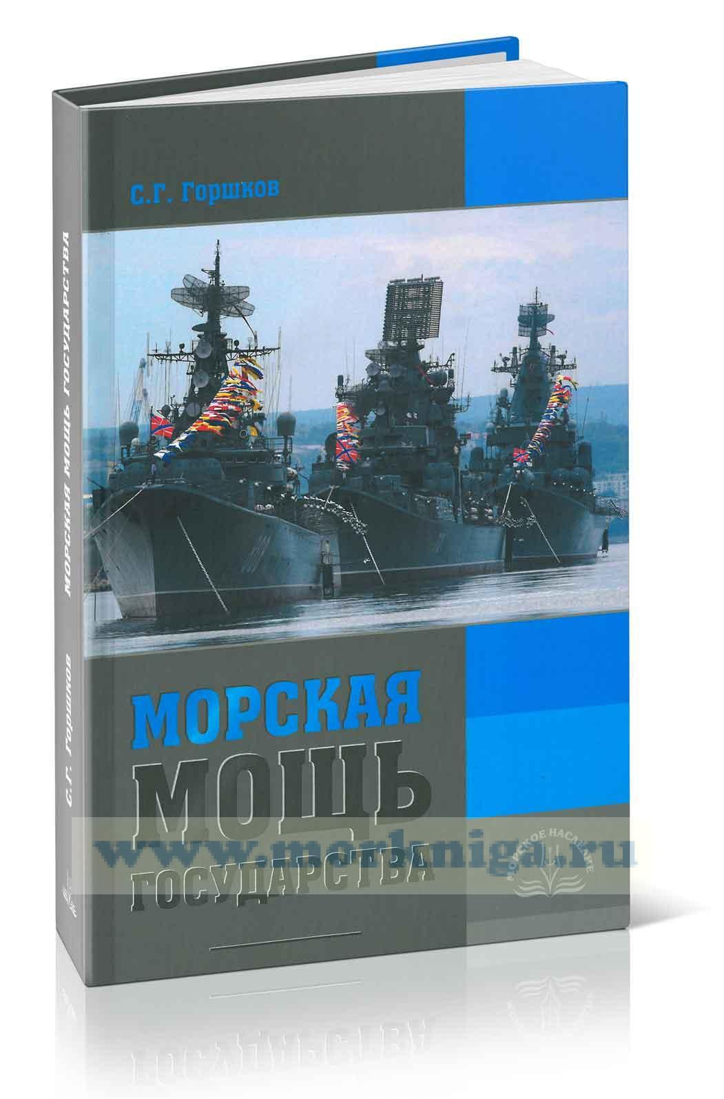 Морская мощь государства (3-е издание, исправленное)