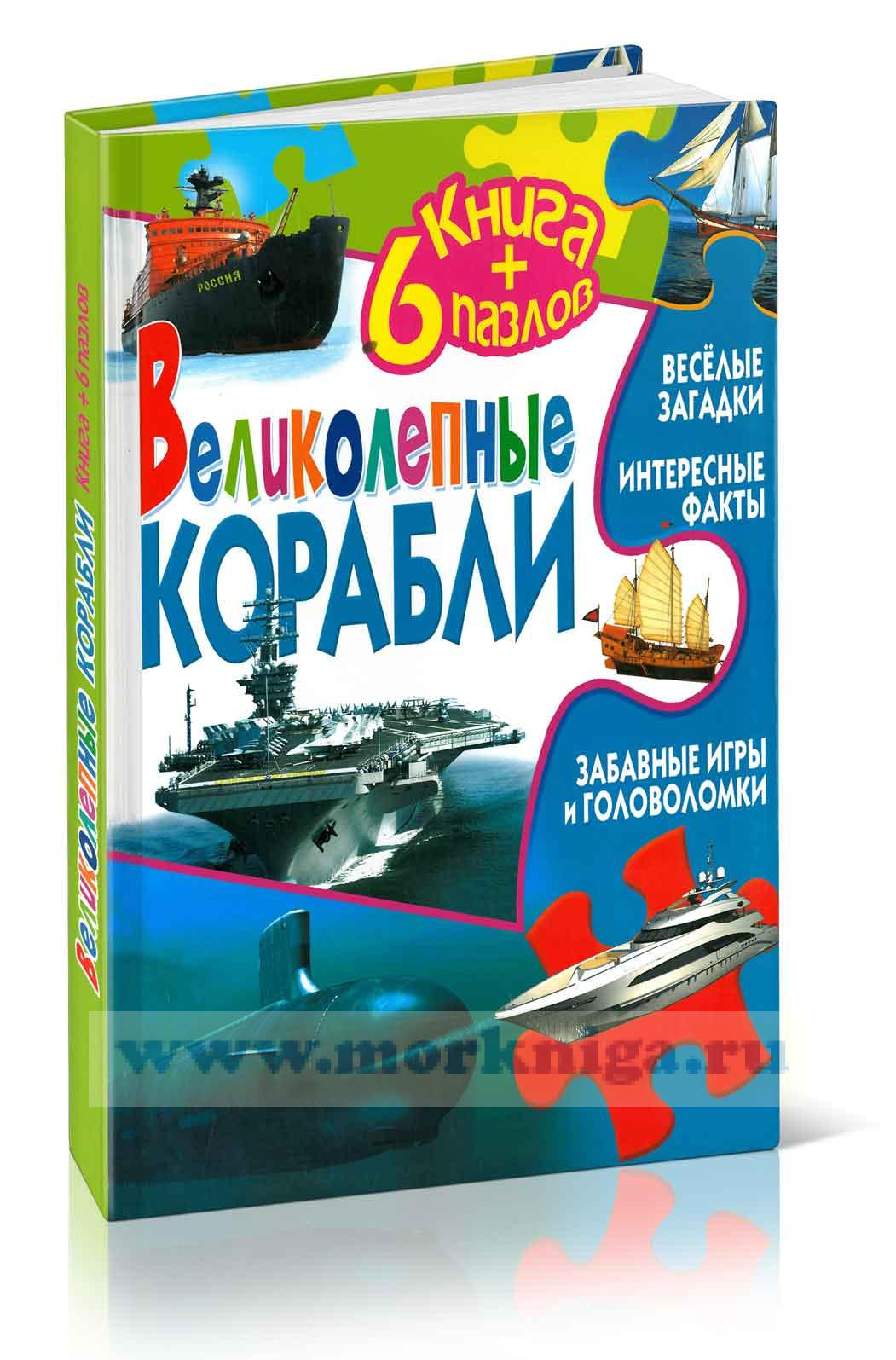 Великолепные корабли. Книга + 6 пазлов