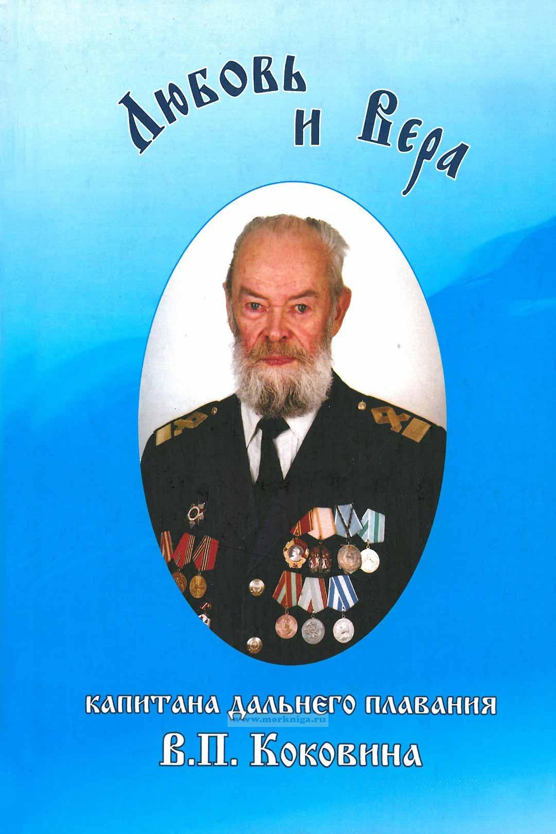 Любовь и вера капитана дальнего плавания В.П. Коковина