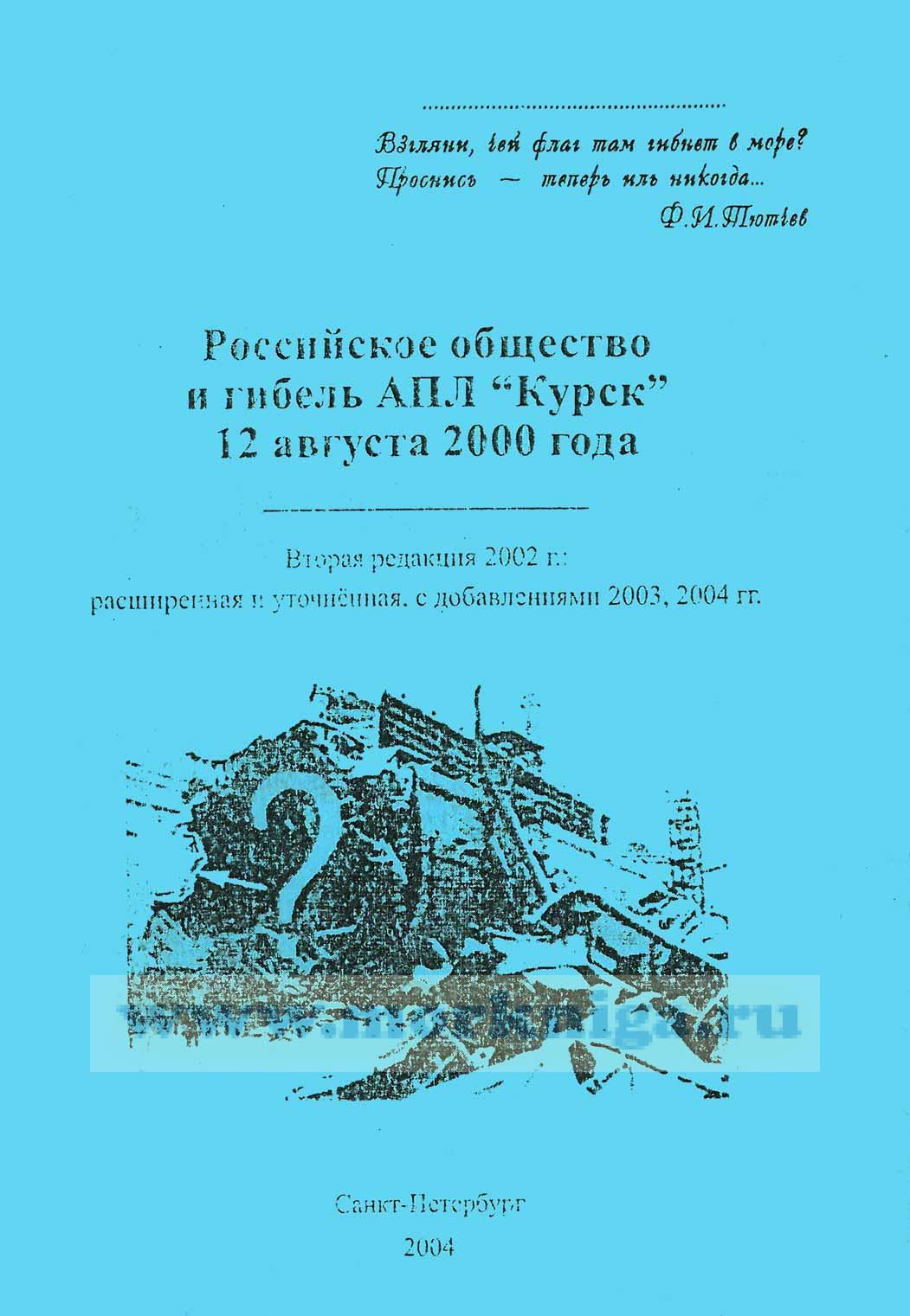 """Российское общество и гибель АПЛ """"Курск"""" 12 августа 2000 года"""