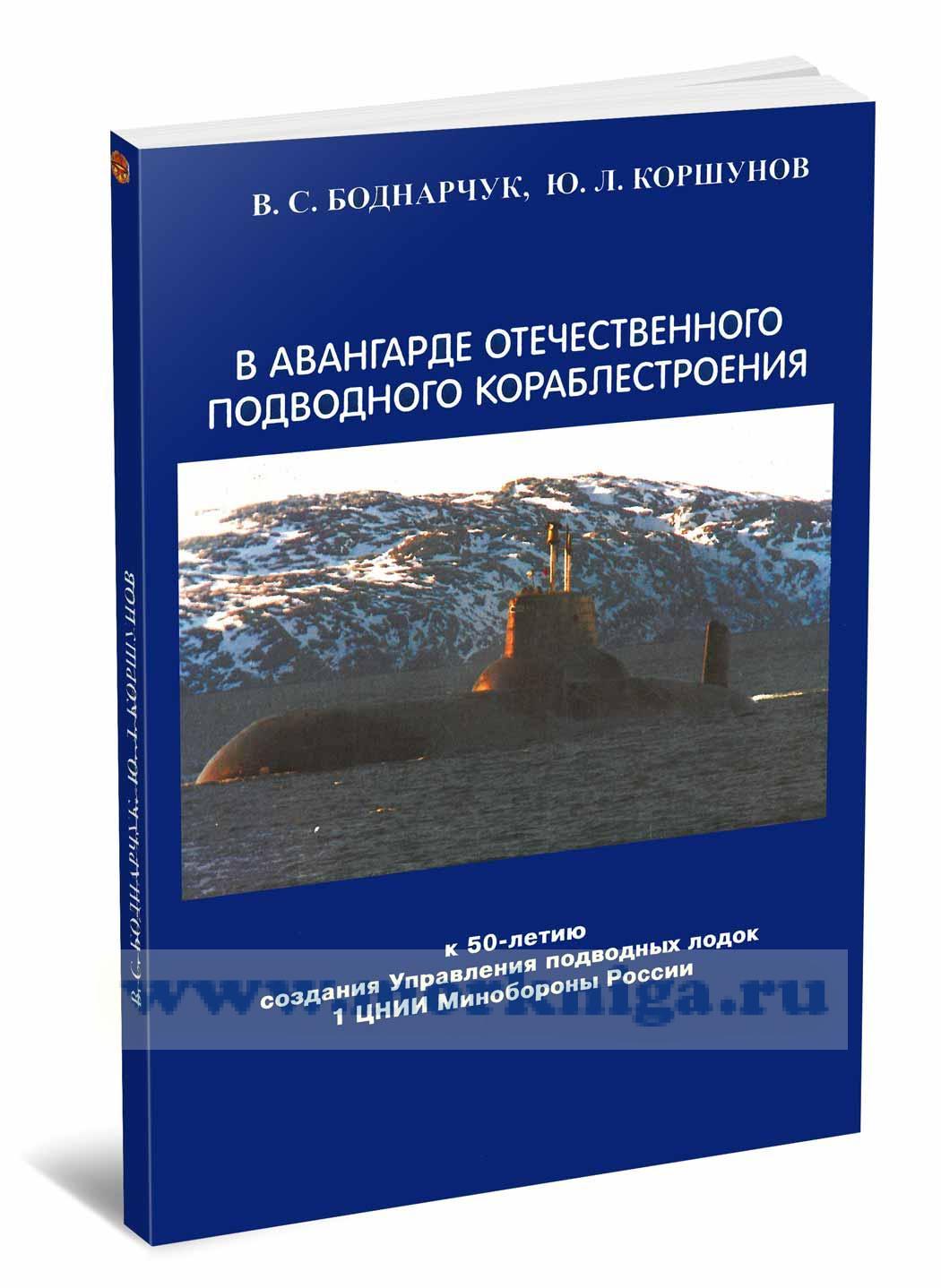 В авангарде отечественного подводного кораблестроения. К 50-летию создания Управления подводных лодок 1 ЦНИИ Минобороны России