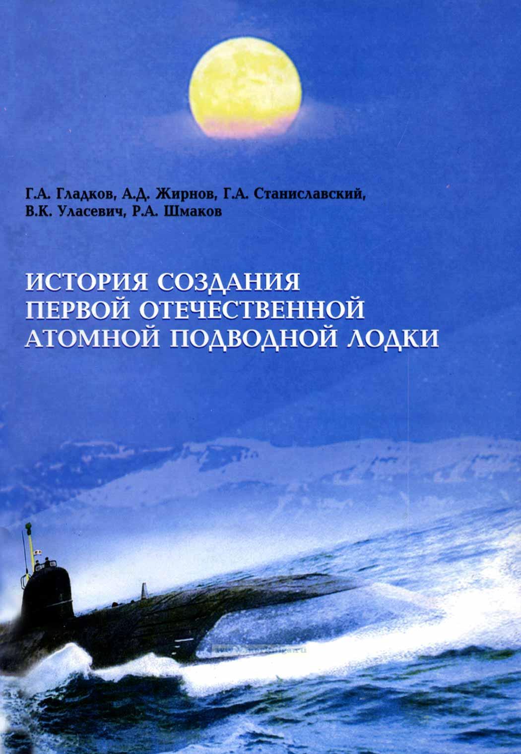 История создания первой отечественной атомной подводной лодки