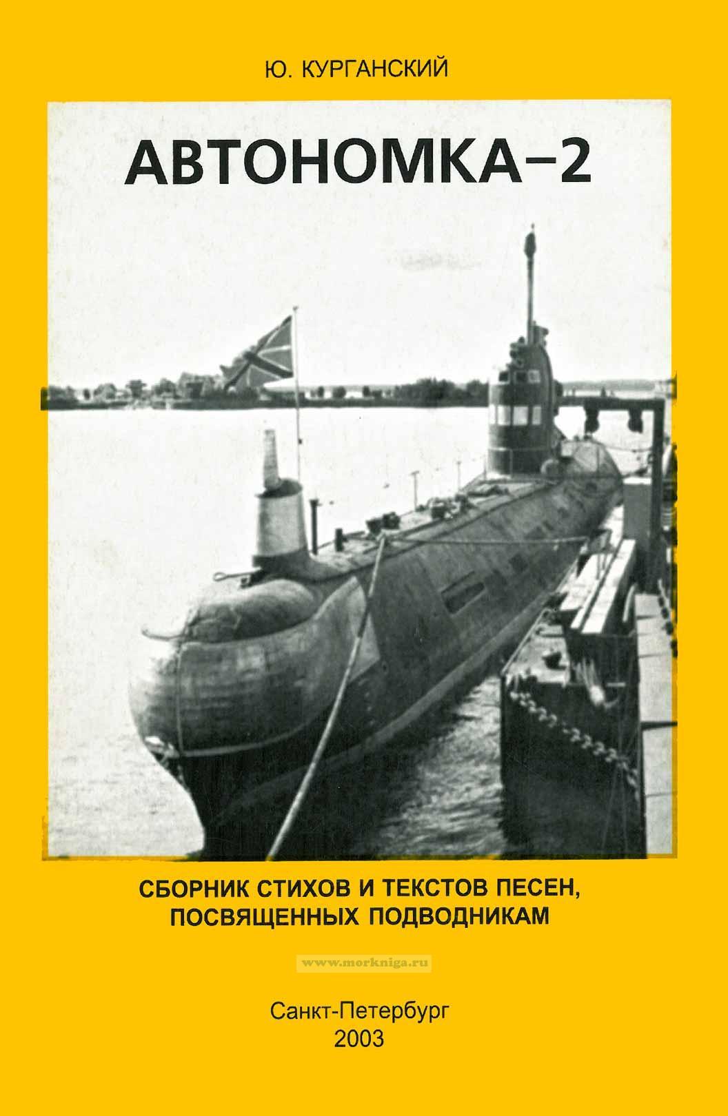 Автономка-2. Сборник стихов и песен, посвященных подводникам